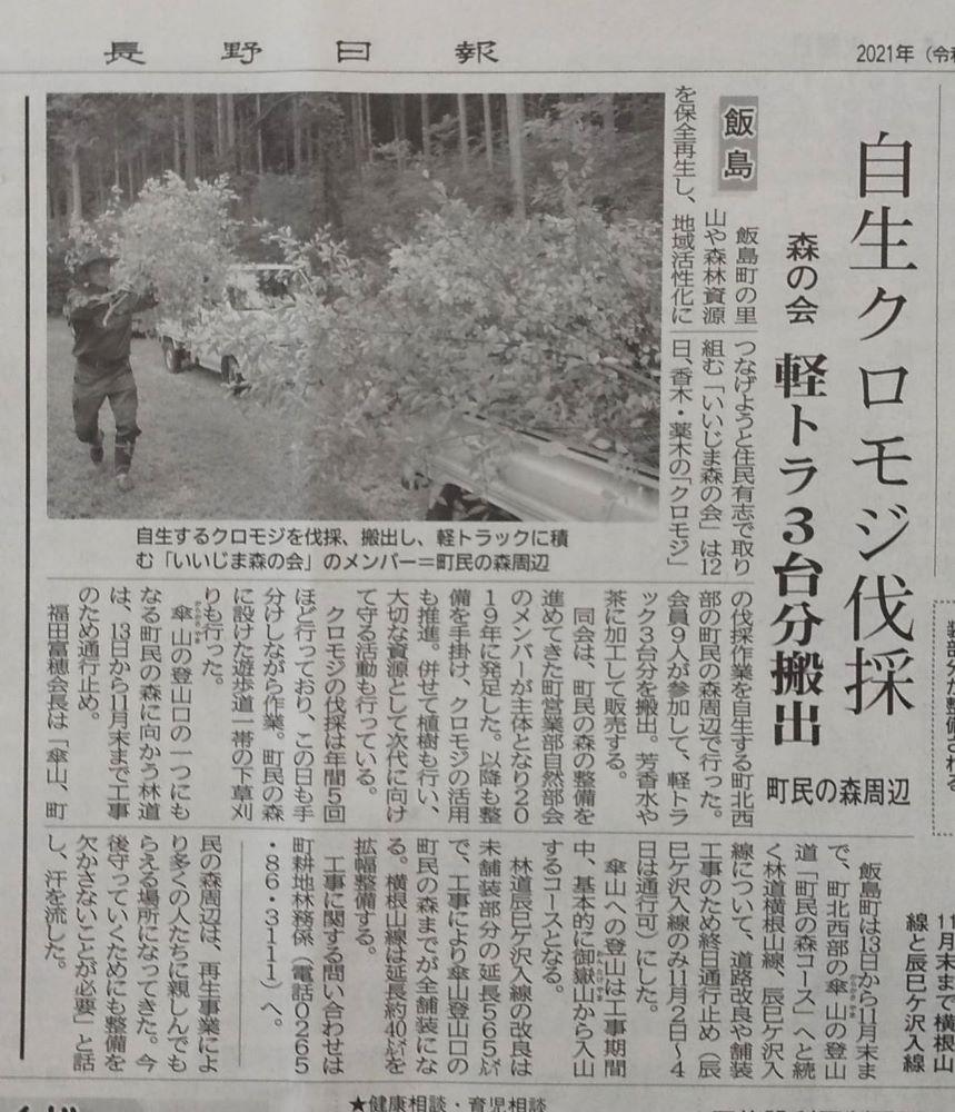 長野日報記事.jpg